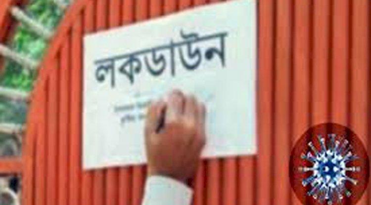 কুমিল্লার ৪টি ওয়ার্ড লকডাউন ঘোষণা